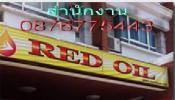 บริษัทเรดออยล์ ประเทศไทย ผลิต ตู้เติมเงินออนไลน์ปรึกษาฟรีเรามีทีมงานบริการโดยตรง คุณสมนึก0876775443