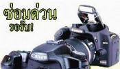 ซ่อมกล้องด่วน แคมเวิลด์เซอร์วิส ศูนย์ซ่อมกล้อง คุณภาพสูง ราคาประหยัด
