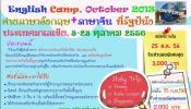 ค่ายภาษาอังกฤษ ATIC English Camp เดือน ต.ค. 2556 ปีนัง มาเลเซีย พร้อมทัศนศึกษาที่สิงคโปร์