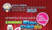 """ยกขบวนรวมพลกับงาน """"SmartHeart presents Thailand International Dog Show 2013 –  ขบวนการหมาเปื้อนยิ้ม"""""""