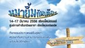 SmartHeart presents Thailand International Dog Show - หมายิ้มกันเต๊อะ