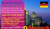 เรียนภาษาเยอรมันที่โคราช/นครราชสีมา DK