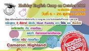 โครงการ Holiday English Camp October 2013