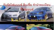 ศูนย์รวมไฟแนนซ์รถยนต์ ซื้อ-ขายรถยนต์ ติด blacklist ก็จัดได้ โทร.0816431486