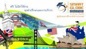 Smart Globe Education เป็นศูนย์บริการการศึกษาและแนะแนวการศึกษาต่อต่างประเทศครบวงจร