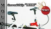 จักรยานเสือภูเขาพับได้ รุ่น LUHU MOUSE ขนาดวงล้อ 20 นิ้ว ปกติ 8,900 บาท พิเศษวันนี้เพียง 6,900 บาทเท