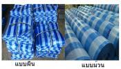 ผลิตและจำหน่าย ผ้าม้วน,ผ้าฟาง,ผ้าพลาสติกสาน,ผ้าเต๊นท์,ผ้าลายริ้ว ทุกขนาด รับเย็บเป็นผืน โทร.090-4455