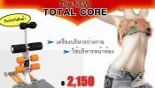 เครื่องออกกำลังกาย Total Core รุ่นใหม่ล่าสุด ของแท้รับประกัน 1 ปี รุ่นใหม่ล่าสุด 4 ปริง ประกันสินค้า
