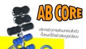 เครื่องออกกำลังกาย AB Core รุ่นใหม่ ที่จะมาทดแทน Total Core