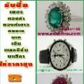 รับซื้อนาฬิกา เพชร ทอง เครื่องประดับ คุณศักดิ์,คุณโจ O815616O85 รับซื้อให้ราคาสูงๆๆๆ บริการ 24 ชม. จ่ายเงินสด