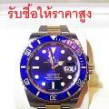 นาฬิกาRolex รับซื้อนาฬิกาRolex Patek Audemars Piguet(AP) Omega 0815616085 คุณชาย