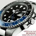 ขายนาฬิกาโรเล็กซ์ให้ได้ราคาดี (รับซื้อนาฬิกาโรเล็กซ์) คุณเอ็ม 0818306181 การซื้อขายนาฬิกาโรเล็กซ์เรือนเก่า