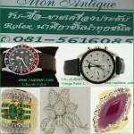 รับซื้อนาฬิกาโรเล็กซ์ Rolex Patek Omega O815616O85 คุณศักดิ์ ให้ราคาสูง