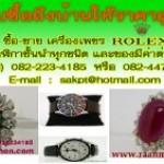 รับซื้อเพชร รับซื้อนาฬิกา รับซื้อRolex O815616O85 คุณศักดิ์ ให้ราคาสูงๆๆๆ บริการ24 ชม. จ่ายเงินสด