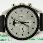 รับซื้อนาฬิกา เครื่องประดับ เพชร ทอง Rolex Patek Philippe O815616085 คุณศักดิ์ รับซื้อสูงที่สุดในประเทศไทย