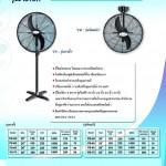 บ.แอล.พี.มอเตอร์ จำกัด ผู้จำหน่ายพัดลมใบดำ พัดลมไอน้ำ พัดลมระบายอากาศ สนใจติดต่อ โทร.086-3553826 086-8020969