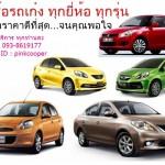 รับซื้อรถยนต์มือสอง จ่ายเงินสด ราคาดีๆ โทร 093-8619177