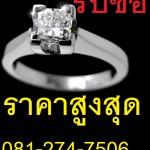จะขายเพชรต้องหาร้านรับซื้อเพชร แหวนเพชร หรือ ร้านรับซื้อเครื่องประดับเพชร ให้ได้ราคา 0812747506 คุณปิ๊ก